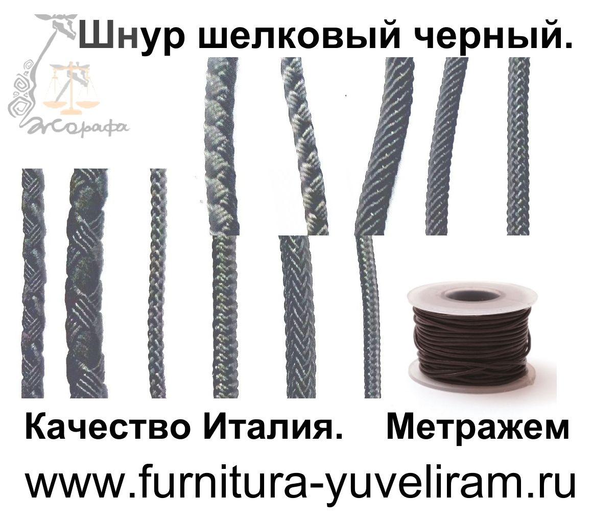 К.Шнур шелковый черный профи