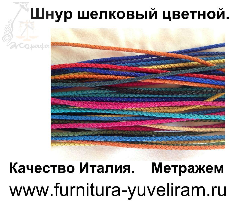 Л.Шнур шелковый цветной Профи