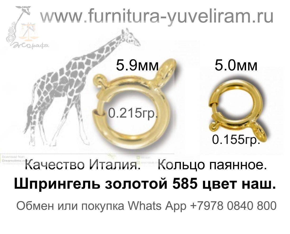 Б. Замок типа шпрингель из золота 585 крас